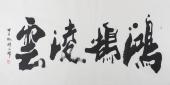 书法名家杨俊伟四尺书法《鸿鹄凌云》