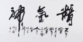 书法名家杨俊伟四尺书法《精气神》