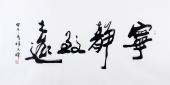 杨俊伟四尺书法作品《宁静致远》