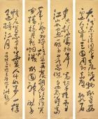 书画家协会副主席王洪锡 草书 书法四条屏《三国开篇词》