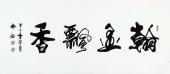 【询价】实力书法家吴浩四尺书法作品《翰墨飘香》