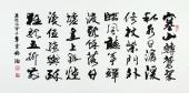 【询价】实力书法家吴浩四尺书法作品《寒山转苍翠》