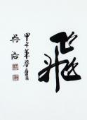 【询价】实力书法家吴浩四尺书法作品《鸿业腾飞》