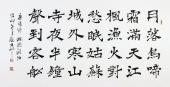 书法名家朱国林 四尺书法作品《月落乌啼霜满天》
