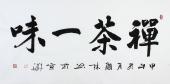 名家朱国林四尺书法《禅茶一味》
