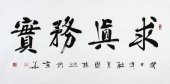 名家朱国林四尺书法《求真务实》