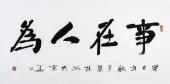 名家朱国林四尺书法《事在人为》