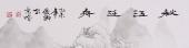 【已售】河北美协李俊卿 四尺仿古山水《秋江泛舟》