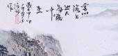 客厅吉祥画 郝志强精品国画山水《云山海上出 人物镜中来》