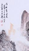 名家庾超然四尺竖幅国画山水《清秋泉气香》
