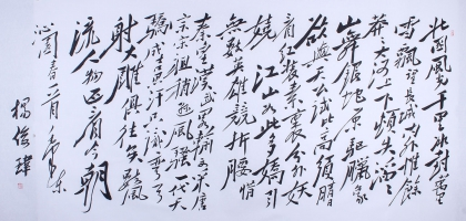毛体书法 杨俊伟八尺书法作品《沁园春 雪》