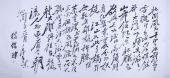 杨俊伟八尺横幅毛体书法作品《沁园春 雪》