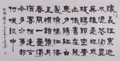实力书法家冯建华四尺隶书书法作品《滚滚长江东逝水》