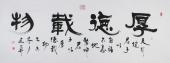 冯建华六尺横幅隶书书法作品《厚德载物》