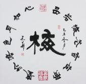 冯建华四尺斗方书法作品《梅》