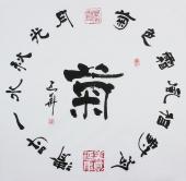 甘肃书法名家冯建华四尺斗方书法作品《菊》
