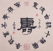 冯建华隶书体书法作品四尺斗方《寿》