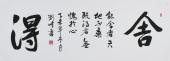 黑龙江书协刘峰书法长条《舍得》
