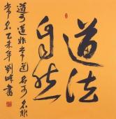 刘峰四尺斗方草书作品作品《道法自然》