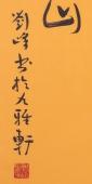 刘峰书法作品 草书《秦时明月汉时关》