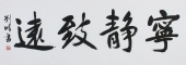 黑龙江美协刘峰行书书法作品《宁静致远》