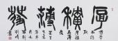 实力书法家刘峰 篆书书法作品《厚积薄发》