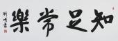 刘峰四尺长条楷体书法作品《知足常乐》