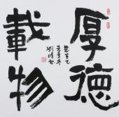 刘峰 四尺斗方书法作品《厚德载物》