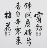 刘峰四尺斗方行楷书作品《宝剑锋从磨砺出》