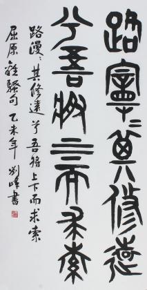 刘峰四尺竖幅隶书作品《路漫漫其修远兮》