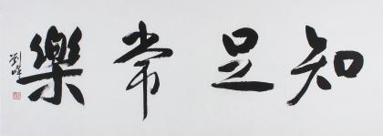 刘峰作品 四尺长条行书《知足常乐》