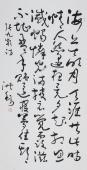 【已售】王洪锡四尺竖幅 书法作品《望月怀远》