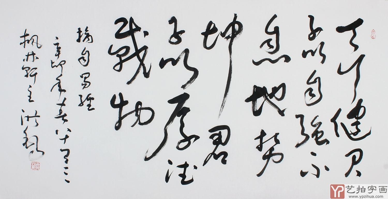 【已售】励志书法 著名书法家王洪锡四尺草书作品《天行健君子以自强图片