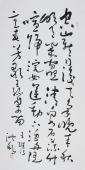 【已售】中书协王洪锡四尺竖幅 草书作品《山居秋暝》