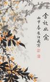 平安图 河南美协朱祖义四尺竖幅精品花鸟画《金秋幽禽》