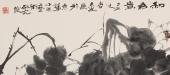 浙江美协书画名家冯志光四尺横幅荷花《和为贵》