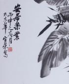乐居图 周宣荣四尺竖幅写意花鸟《安居乐业》