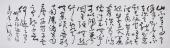 【已售】河北书协王洪锡草书书法作品《陋室铭》