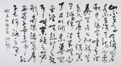 【已售】刘禹锡《陋室铭》 王洪锡六尺横幅草书书法作品