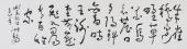 刘禹锡诗一首《乌衣巷》 王洪锡六尺对开草书书法作品