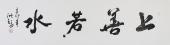 王洪锡四字行书书法作品《上善若水》