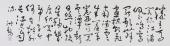 河北书法名家王洪锡六尺对开草书作品《滕王阁诗》