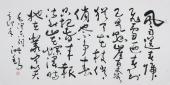 【已售】办公室书法 王洪锡书法作品四尺草书《卜算子·咏梅》