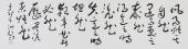 中国著名草书名家哲理书法 王洪锡六尺对开书法作品