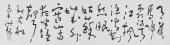 著名书法家王洪锡六尺对开草书作品唐诗一首《枫桥夜泊》