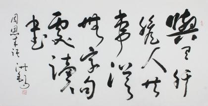 河北书协王洪锡四尺草书书法作品《周恩来语》