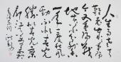 【已售】著名草书书法家王洪锡四尺草书作品《毛泽东词》