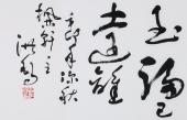 书画协会副主席王洪锡六尺对开草书作品《人为善福》