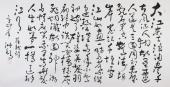 【已售】中书协王洪锡草书书法作品《念奴娇·赤壁怀古》