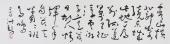 著名书法家王洪锡草书精品六尺对开李白诗一首《送友人》